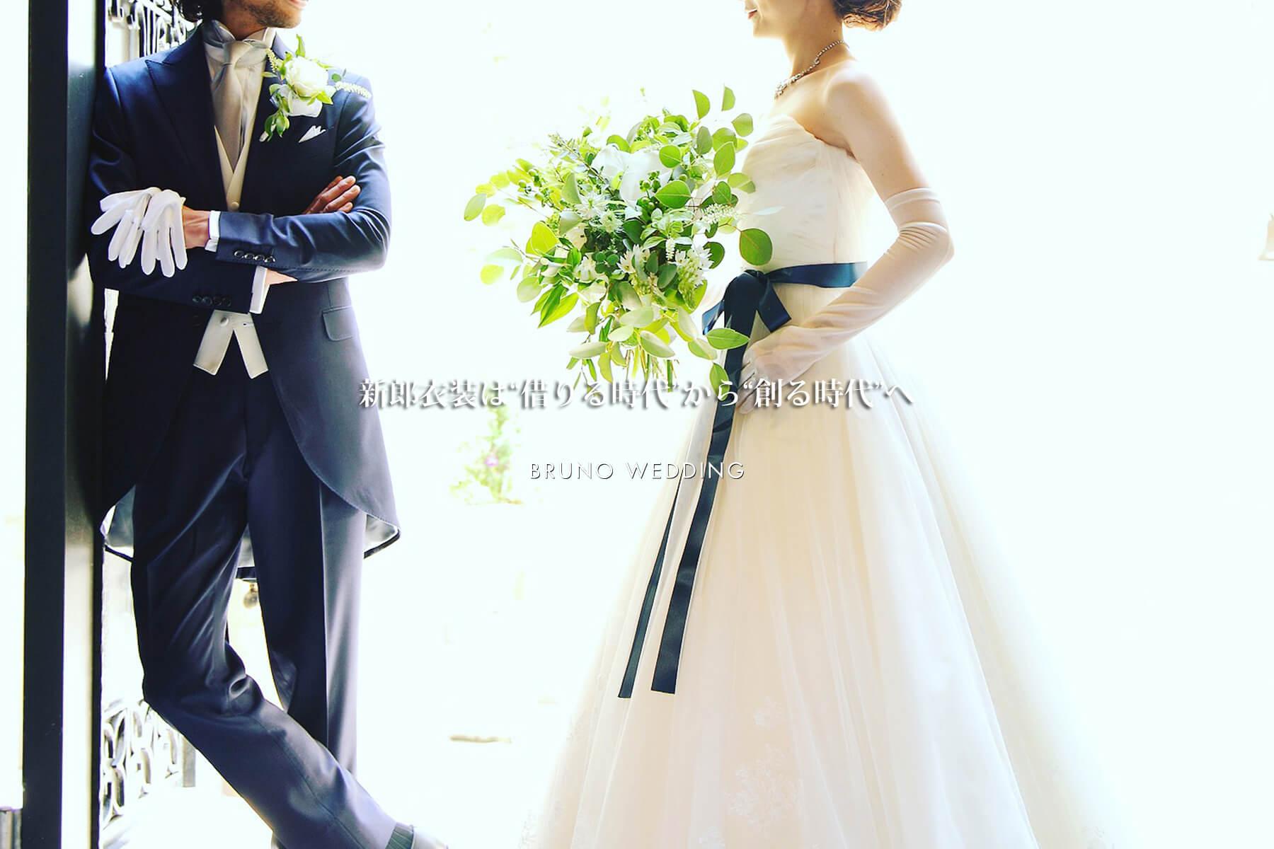 BRUNO WEDDING
